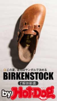 ビルケンシュトックの画像