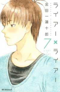 ライアー×ライアー(7)