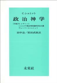 政治神学 / カール・シュミット/田中浩・原田武雄【訳】 <電子版 ...