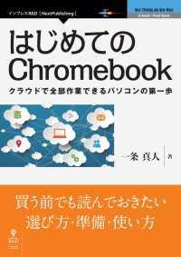 紀伊國屋書店BookWebで買える「はじめてのChromebook」の画像です。価格は756円になります。