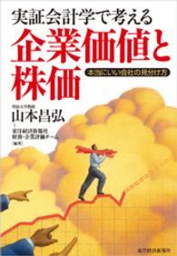 実証会計学で考える企業価値と株価―本当にいい会社の見分け方