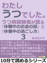 紀伊國屋書店BookWebで買える「わたし、うつでした。3」の画像です。価格は322円になります。