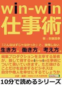 紀伊國屋書店BookWebで買える「win-win仕事術。」の画像です。価格は322円になります。