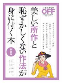 紀伊國屋書店BookWebで買える「美しい所作と恥ずかしくない作法が身に付く本 新装版」の画像です。価格は910円になります。