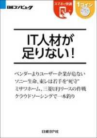 紀伊國屋書店BookWebで買える「IT人材が足りない!(日経BP Next ICT選書)」の画像です。価格は540円になります。