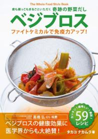 紀伊國屋書店BookWebで買える「ベジブロス」の画像です。価格は1,080円になります。