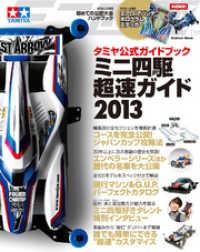 タミヤ公式ガイドブック ミニ四駆 超速ガイド2013