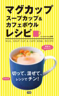 マグカップ スープカップ&カフェボウルレシピ