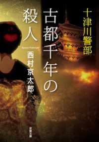 十津川警部 古都千年の殺人