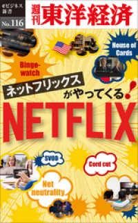 ネットフリックスがやってくる!―週刊東洋経済eビジネス新書No.116