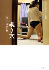 ニッポン妄想写真館 覗き穴 女子大生・OL編