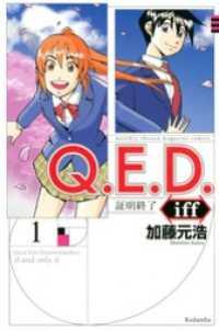 Q.E.D.iff ―証明終了―(1)
