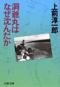 紀伊國屋書店BookWebで買える「洞爺丸はなぜ沈んだか」の画像です。価格は410円になります。