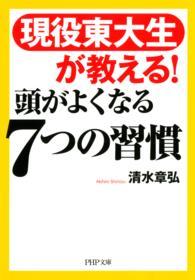 紀伊國屋書店BookWebで買える「頭がよくなる7つの習慣」の画像です。価格は559円になります。