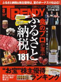 紀伊國屋書店BookWebで買える「日経トレンディ 2015年 08月号」の画像です。価格は600円になります。