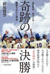 高校野球・地方大会 奇跡の決勝