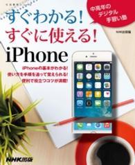 紀伊國屋書店BookWebで買える「すぐわかる!すぐに使える!iPhone」の画像です。価格は1,026円になります。