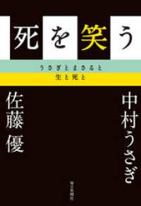 紀伊國屋書店BookWebで買える「死を笑う うさぎとまさると生と死と」の画像です。価格は1,080円になります。