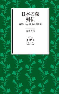 ヤマケイ新書 日本の森列伝