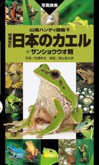9 日本のカエル+サンショウウオ類 増補改訂新版
