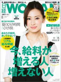 紀伊國屋書店BookWebで買える「日経ウーマン 2015年 08月号」の画像です。価格は589円になります。