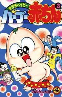 紀伊國屋書店BookWebで買える「バーブー赤ちん(3)」の画像です。価格は453円になります。