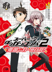 スーパーダンガンロンパ2 南国ぜつぼうカーニバル! 4巻