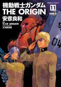 機動戦士ガンダム THE ORIGIN(11)