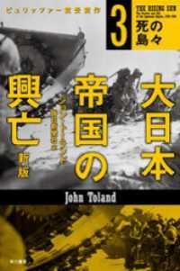 1944年7月にはサイパン島の日本軍が全滅。