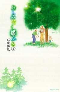 おしみなく緑ふる 分冊版 1