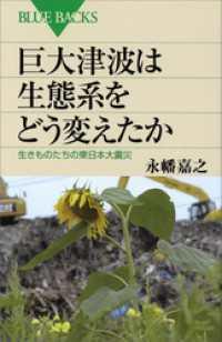 巨大津波は生態系をどう変えたか 生きものたちの東日本大震災