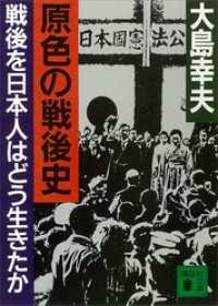 原色の戦後史 戦後を日本人はどう生きたか