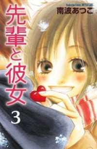 先輩と彼女 リマスター版 3巻