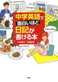 紀伊國屋書店BookWebで買える「中学英語で面白いほど日記が書ける本」の画像です。価格は1,080円になります。