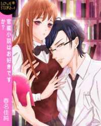 官能小説はお好きですか?