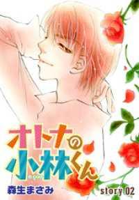 紀伊國屋書店BookWebで買える「AneLaLa オトナの小林くん story02」の画像です。価格は108円になります。