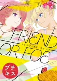 FRIEND OR FOE プチキス(1)