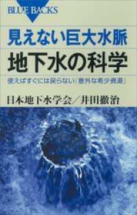 見えない巨大水脈 地下水の科学 使えばすぐには戻らない「意外な希少資源」,日本地下水学会・井田徹治