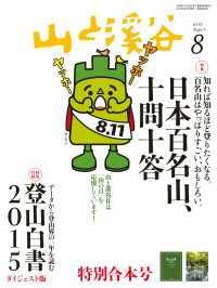 紀伊國屋書店BookWebで買える「山と溪谷 2015年8月号」の画像です。価格は822円になります。
