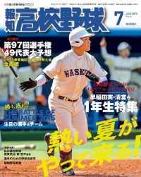 報知高校野球 ― 2015年7月号