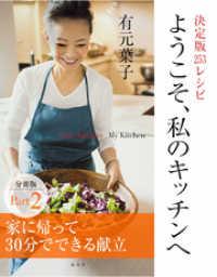 紀伊國屋書店BookWebで買える「ようこそ、私のキッチンへ 分冊版 Part2 家に帰って30分でできる献立」の画像です。価格は378円になります。