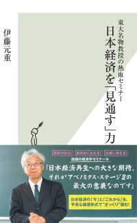 東大名物教授の熱血セミナー 日本経済を「見通す」力