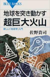 地球を突き動かす超巨大火山 新しい「地球学」入門,佐野貴司