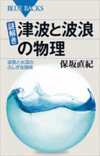 謎解き・津波と波浪の物理 波長と水深のふしぎな関係