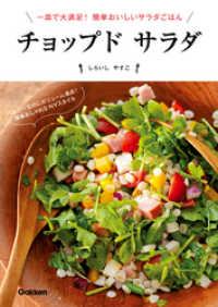 チョップド サラダ  一皿で大満足! 簡単おいしいサラダごはん