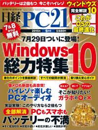 紀伊國屋書店BookWebで買える「日経PC21 2015年 09月号」の画像です。価格は680円になります。