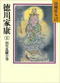 徳川家康 全26冊セット