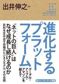 角川インターネット講座11 進化するプラットフォーム
