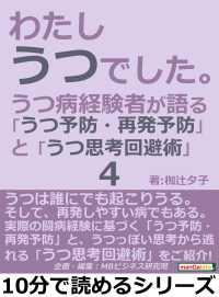 紀伊國屋書店BookWebで買える「わたし、うつでした。4」の画像です。価格は322円になります。