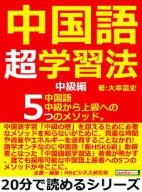 紀伊國屋書店BookWebで買える「中国語超学習法 中級編。中国語中級から上級への5つのメソッド。」の画像です。価格は322円になります。